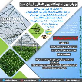 چهارمین نمایشگاه بین المللی ایران سبز