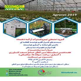هجدهمین نمایشگاه جامع کشاورزی استان اصفهان