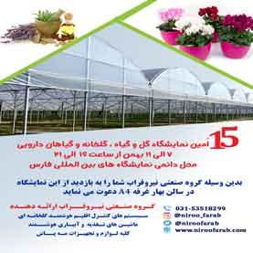 پانزدهمین نمایشگاه گل و گیاه،گلخانه و گیاهان دارویی فارس98
