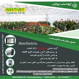 هفدهمین_نمایشگاه کشاورزی٬آبیاری٬نهاده ها٬تجهیزات_گلخانه ای استان اصفهان