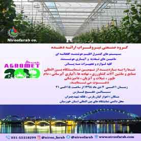 نهمین نمایشگاه جامع کشاورزی اهواز