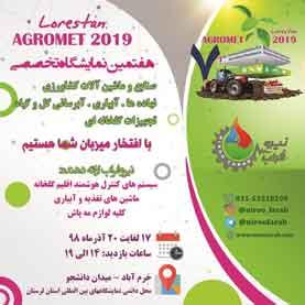 هفتمین نمایشگاه کشاورزی خرم آباد 98