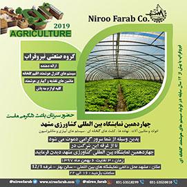 چهاردهمین نمایشگاه بین المللی کشاورزی مشهد