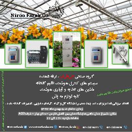 چهاردهمین نمایشگاه گل و گیاه ٬ گیاهان دارویی ٬ تجهیزات گلخانه-شیراز